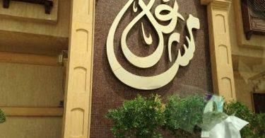 صالون مشاعل في الرياض