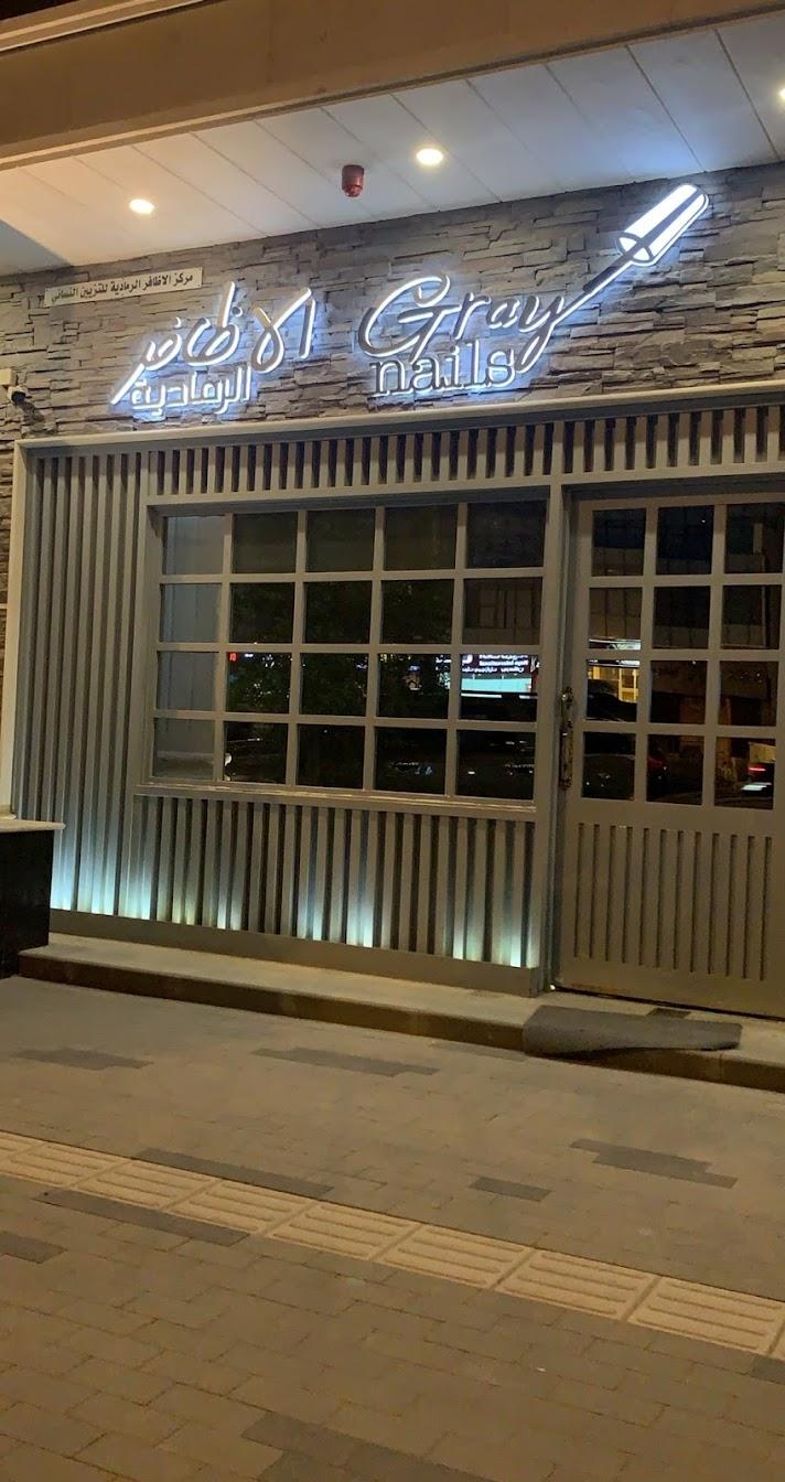 صالون رمادي في الرياض