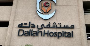 العيادات الشمالية بمستشفى دلة