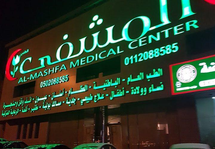 عيادات المشفى الطبي بالرياض