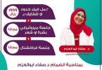 دكتورة صفاء أبو العزم بالرياض
