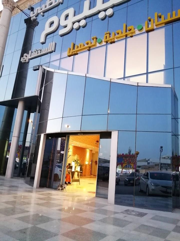 مركز بلاتينيوم الطبي بالرياض